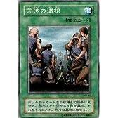 遊戯王カード 苦渋の選択 MR-49N