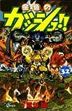 金色のガッシュ!! 32 (32) (少年サンデーコミックス)