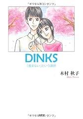 DINKS 「産まない」という選択