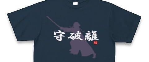 【剣道】守破離 Tシャツ Pure Color Print