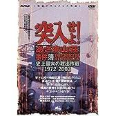 突入せよ!「あさま山荘」事件簿 [DVD]