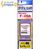 専用液晶画面保護シートクリスタルガード(docomo F-09A専用)CG-DA525