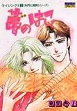 ミッシィ / 東里 桐子 のシリーズ情報を見る