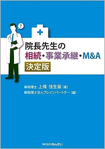 院長先生の相続・事業承継・M&A 決定版