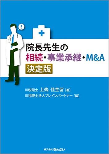 院長先生の相続・事業承継・M&A 決定版 -
