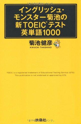 イングリッシュ・モンスター菊池の新TOEICテスト英単語1000の詳細を見る