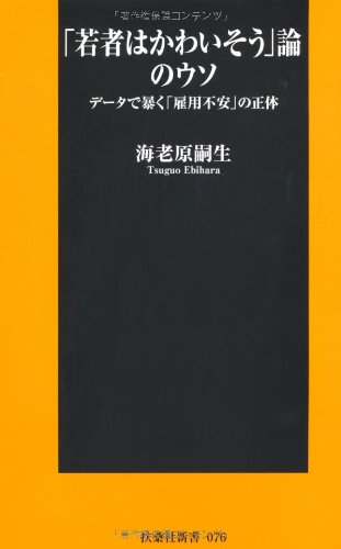 「若者はかわいそう」論のウソ (扶桑社新書) (扶桑社新書 76)