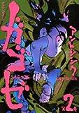 ガゴゼ 第2巻 (バーズコミックス)