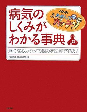 NHKためしてガッテン 病気のしくみがわかる事典―気になるカラダの悩みを図解で解決!