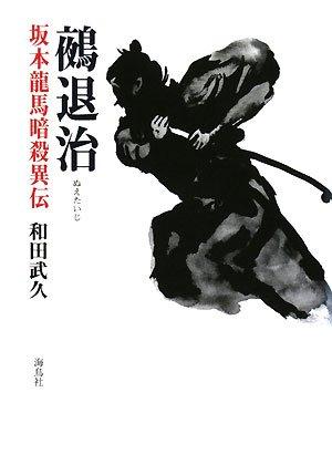鵺退治―坂本龍馬暗殺異伝