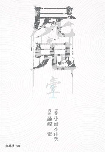屍鬼 1 (集英社文庫 ふ 26-19)