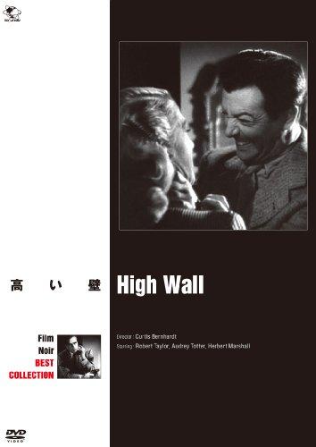 フィルム・ノワール ベスト・コレクション 高い壁 [DVD]