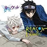 KAmiYU「REASON」/TVアニメ『カーニヴァル』ED主題歌