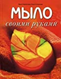 img - for Mylo svoimi rukami book / textbook / text book