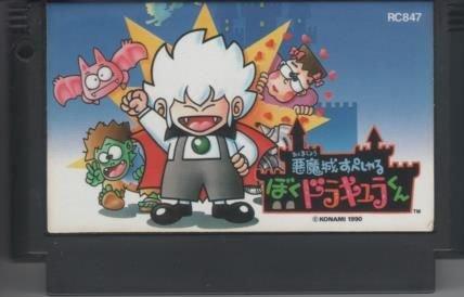Akumajō Special: Boku Dracula-kun