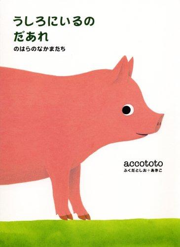 うしろにいるのだあれ—のはらのなかまたち [単行本] / accototo (著); 幻冬舎 (刊)