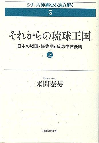 それからの琉球王国(上) (沖縄史を読み解く)