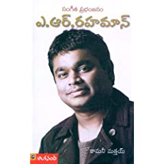 Sangeetha Prabhanjanam A R Rahman [Paperback] available at Amazon for Rs.125