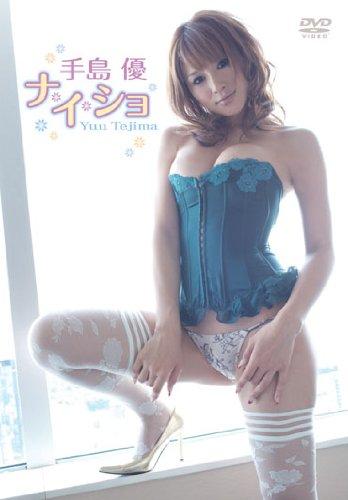ナ・イ・ショ [DVD]
