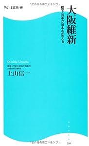 大阪維新  角川SSC新書  橋下改革が日本を変える (角川SSC新書)
