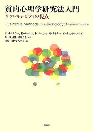 質的心理学研究法入門