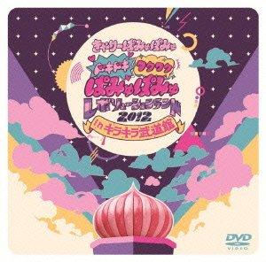 ドキドキワクワク ぱみゅぱみゅレボリューションランド2012 in キラキラ武道館(通常盤) [DVD]