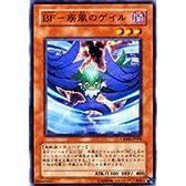遊戯王カード BF-疾風のゲイル / クリムゾン・クライシス(CRMS) /遊戯王5D'S
