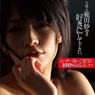 芸能人 範田紗々を好きにして下さい。 [DVD]