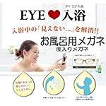 お風呂用メガネ サウナ用メガネ アイ・ラブ・入浴 IL-001 近視用メガネ 【度数-6.00】