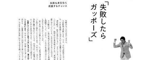 松岡修造の人生を強く生きる83の言葉