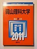 岡山理科大学 (2011年版 大学入試シリーズ)