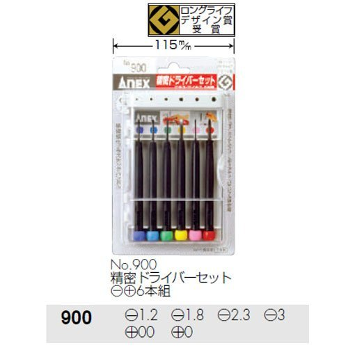 アネックス(ANEX) 精密ドライバーセット マイナス・プラス6本組 No.900