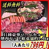 [送料無料]お腹いっぱい!バーベキューセット5人前 お肉11種類 総重量1.6kg