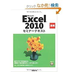 MICROSOFT  EXCEL  2010 ��b �Z�~�i�[�e�L�X�g (�Z�~�i�[�e�L�X�g�V���[�Y)