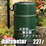 英国ハーコスター製 雨水タンク「ウォーターバット(容量227L)」レイントラップ・専用スタンドセット
