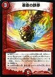 革命の鉄拳 レア デュエルマスターズ 燃えろ ドギラゴン!! dmr17-025