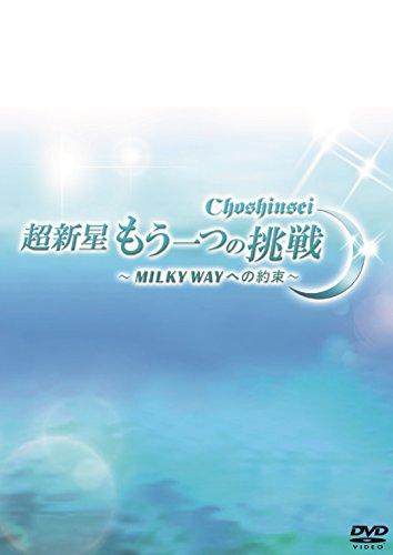 超新星 もう一つの挑戦~MILKY WAYへの約束~ [DVD]