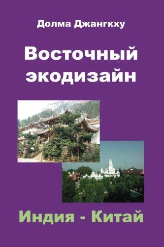 Eastern Ecodesign: India & China