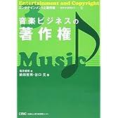 音楽ビジネスの著作権 (エンタテインメントと著作権―初歩から実践まで 3)