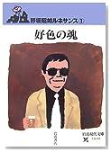 好色の魂―野坂昭如ルネサンス〈1〉 (岩波現代文庫)
