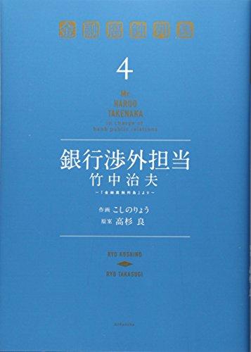 銀行渉外担当 竹中治夫 ~『金融腐蝕列島』より~(4) (KCデラックス 週刊現代)