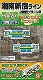 Bトレインショーティー JR東日本 E231系 湘南新宿ライングリーン車 2両セット