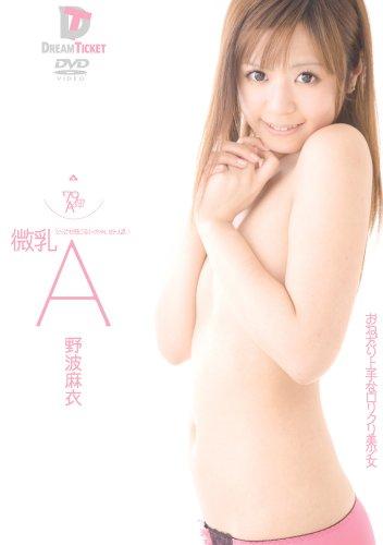 微乳・A とっても感じる小っちゃいおっぱい 野波麻衣 79cm・Acup [DVD]