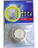 OHM 通信線用 丸 押しボタン スイッチ DC用 (04-8121)