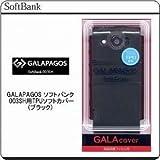 GALAcoverソフトカバー TPU/ブラック