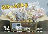 豆腐屋さんの「寒天豆乳おからクッキー(チアシード入り)」1kg (個包装126枚) 日本製