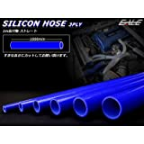 高強度3PLY 28Φ 内径 28mm 1m 長尺 汎用 シリコンホース ストレート ブルー SL11