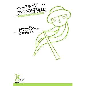 ハックルベリー・フィンの冒険(上) (光文社古典新訳文庫)