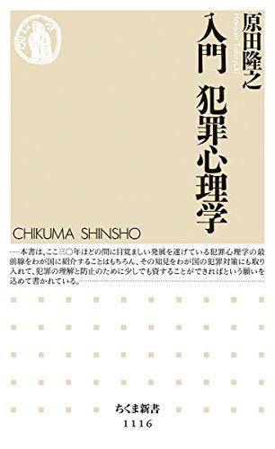 入門 犯罪心理学 (ちくま新書)