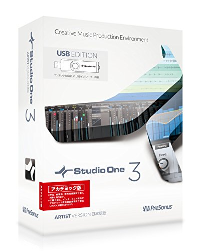 PreSonus プリソーナス 音楽制作ソフト Studio One 3 Artist アカデミック日本語版(USB edition)